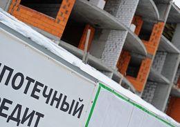 По итогам первого полугодия объемы выдачи ипотеки увеличились на 40%