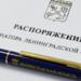 Комитет цифрового развития Ленобласти возглавил Денис Золков