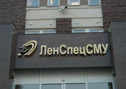 Компания «ЛенСпецСМУ» произвела выплаты по облигациям