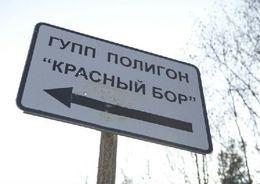 Росприроднадзор требует лишить полигон  «Красный Бор» лицензии