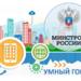 Минстрой России утвердил форму заявки и методику оценки по номинации «Умный город» конкурса «Лучшая муниципальная практика»