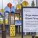 Парк имени Юрия Гагарина в Волхове благоустроят до конца сентября