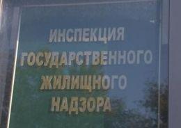 Госжилнадзор  будет следить за корректным расчетом нормативов ЖКХ