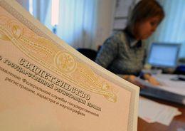 С 2017 года заработает Единый государственный реестр недвижимости