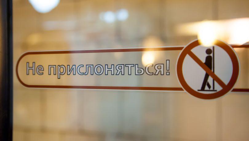 метро не прислоняться