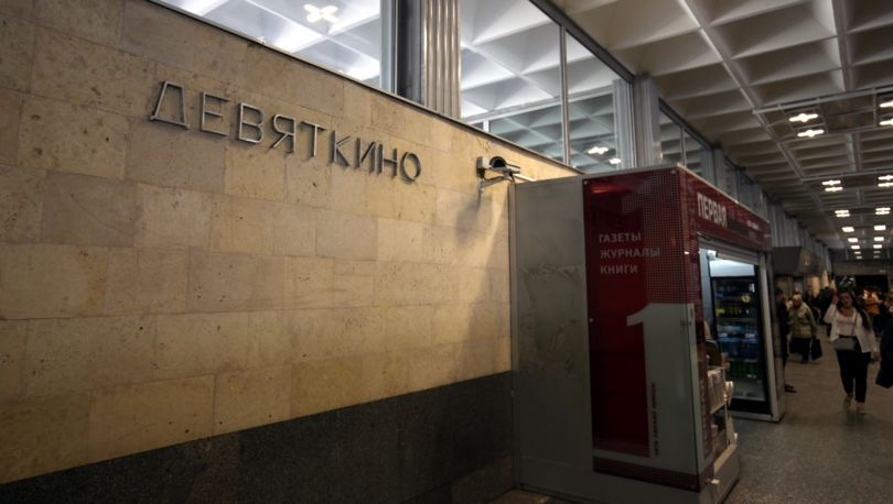 метро девяткино