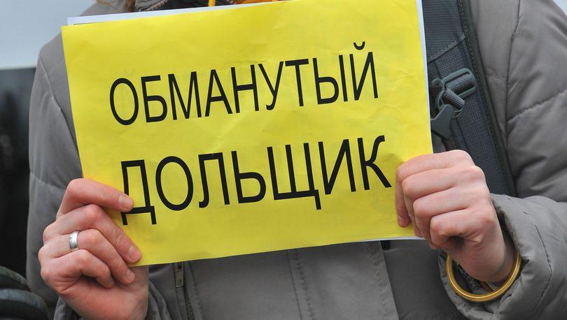 В Петербурге насчитали 1836 обманутых дольщиков