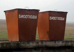 биоотходы