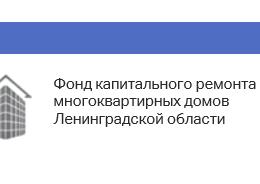 Директор Фонда капремонта Ленобласти покинул пост