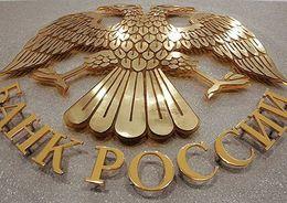 Банк России не снизил ключевую ставку