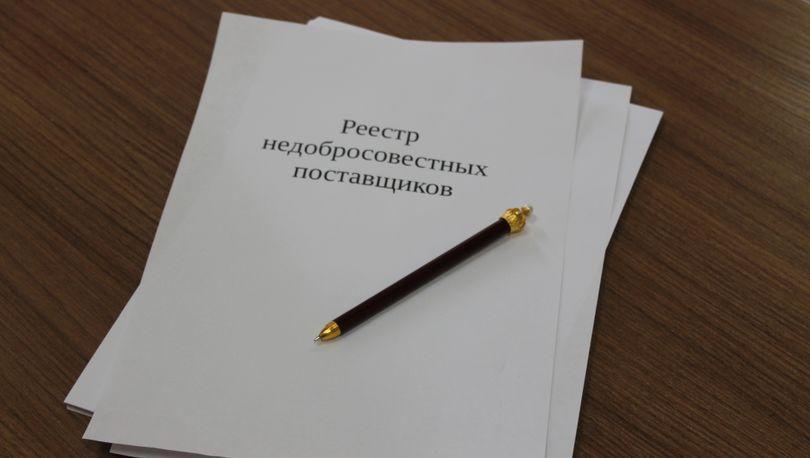 «Инжтрансстрой-СПб» остался в списке недобросовестных поставщиков