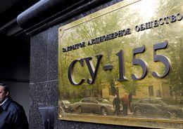 «Российский капитал» выявил в работе «СУ-155» многочисленные нарушения