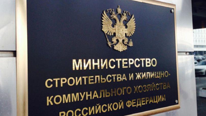 Минстрой проведёт всероссийское совещание