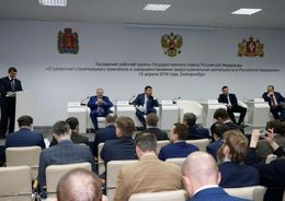 Состоялось заседание рабочей группы Госсовета по вопросам развития стройкомплекса