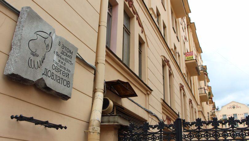 довлатовский дом