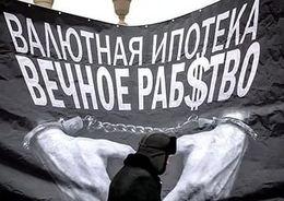 Российские банки реструктурировали более 5 тысяч валютных ипотечных кредитов