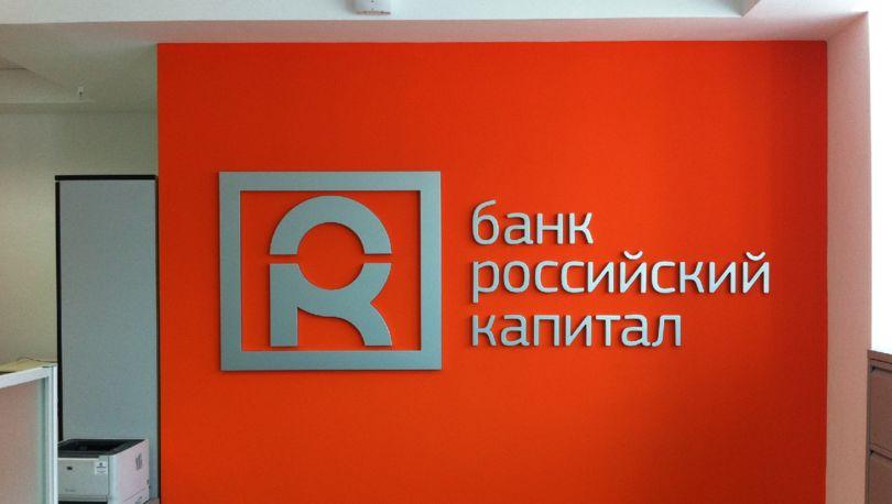 «Российский капитал»