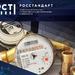 Росстандарт объявил конкурс на лучшее видео о мошенниках в сфере замены счетчиков воды