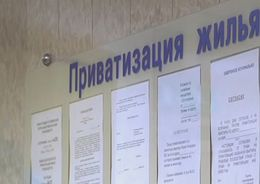 Правительство РФ одобрило продление бесплатной приватизации жилья
