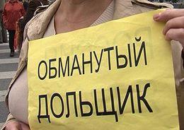 В России число обманутых дольщиков уменьшилось на 2 640 человек