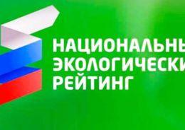 Национальный экологический рейтинг