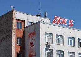 «Домостроительный комбинат №5» могут признать банкротом