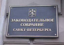 ЗакС Петербурга пропустит одно заседание в связи с праздниками