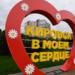 Центр ленинградского Кировска стал красивее