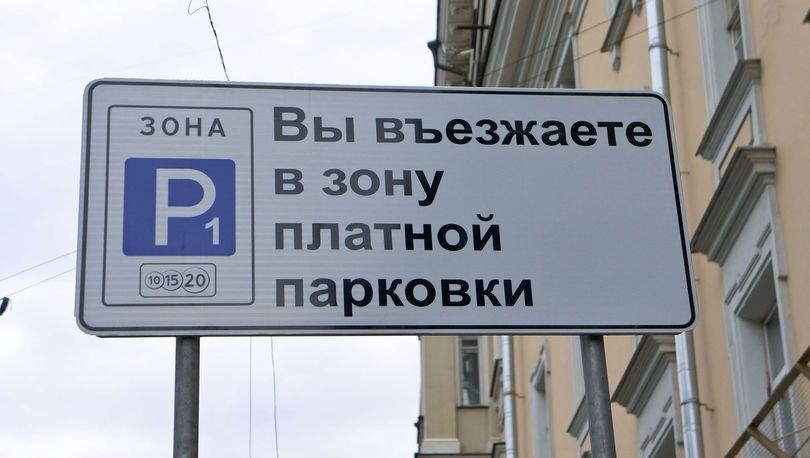 Парковочную зону в центре спроектирует