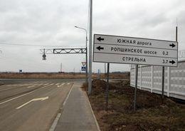 Банк «Санкт-Петербург» заплатил 33 млн за недостроенную подрядчиком дорогу