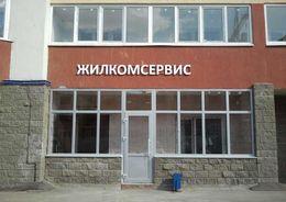 Жилкомсервисы задолжали монополистам около  1 млрд рублей