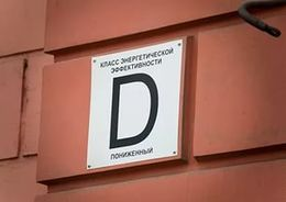 Медведев утвердил «дорожную карту» энергоэффективности зданий