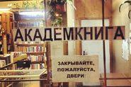 «Академкнига»