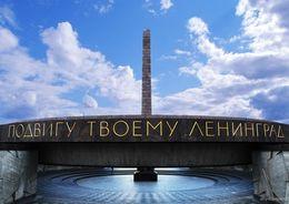 Монумент героическим защитникам Ленинграда отремонтируют за 33,4 млн рублей