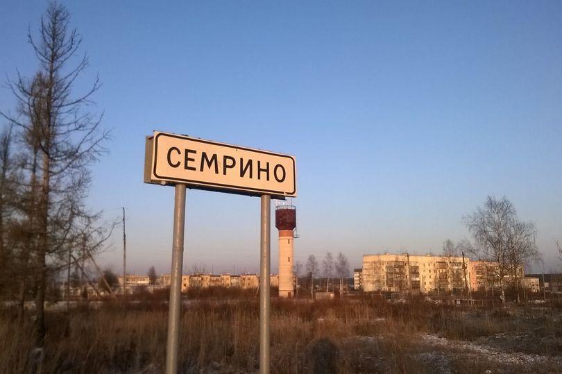 Семрино