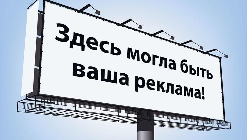 Петербургские застройщики вспомнили о рекламе