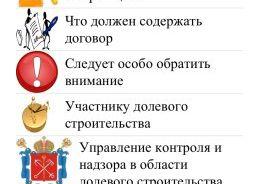 Выпущено мобильное приложение для дольщиков Петербурга