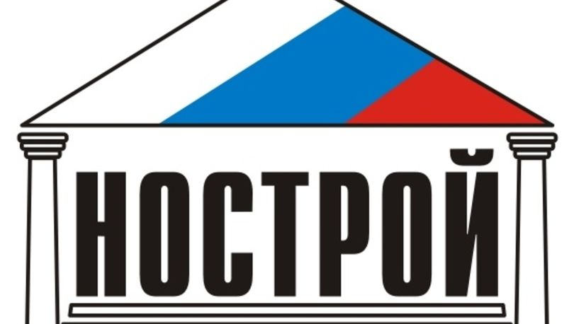 Прокуратурой рассмотрено обращение НОСТРОЙ о нарушении СРО НПС «ГлавСтрой» законодательства