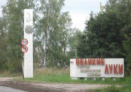 Заключен новый контракт на строительство путепровода в Великих Луках
