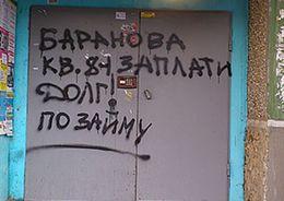 Госдума одобрила законопроект о работе коллекторов
