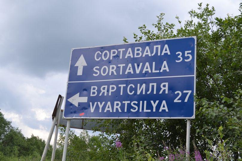 Дорогу от госграницы в Карелии передадут в федеральную собственность