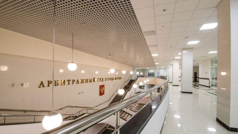 арьитражный суд москвы
