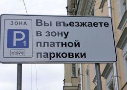 На проспекте Народного ополчения открыта платная парковка