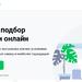 На портале Домой.ру начал работать ипотечный калькулятор от ДОМ.РФ