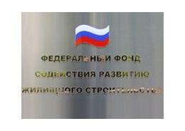 Госдума одобрила ликвидацию Фонда РЖС  в I чтении
