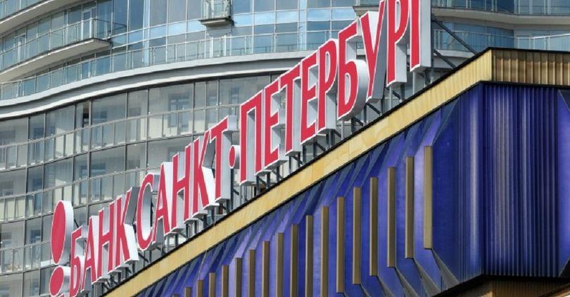 ипотека, банк санкт-петербург, строительный трест