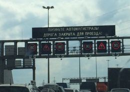 На съезде к Софийской улице закрыли КАД