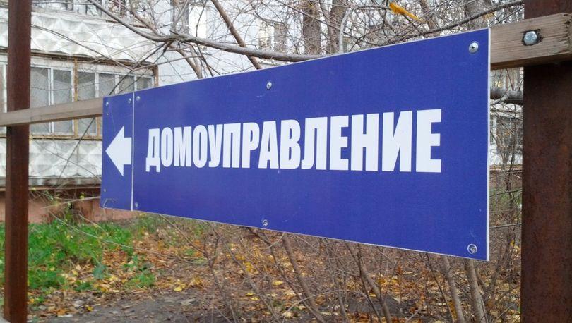 70 недобросовестных УК в Ленобласти покинули рынок
