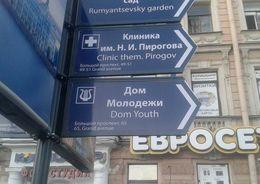 Активисты попросили Полтавченко лично заняться безграмотными указателями