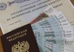 ВС РФ: Имущество, купленное на маткапитал, не является совместно нажитым в браке